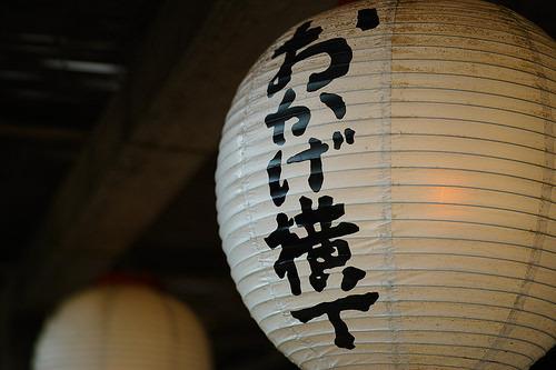 okage-yokocho.jpg